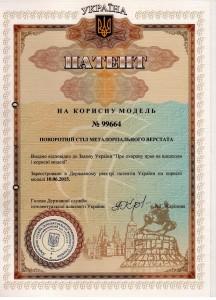 Патент №99664 Поворотний стіл металорізального верстата